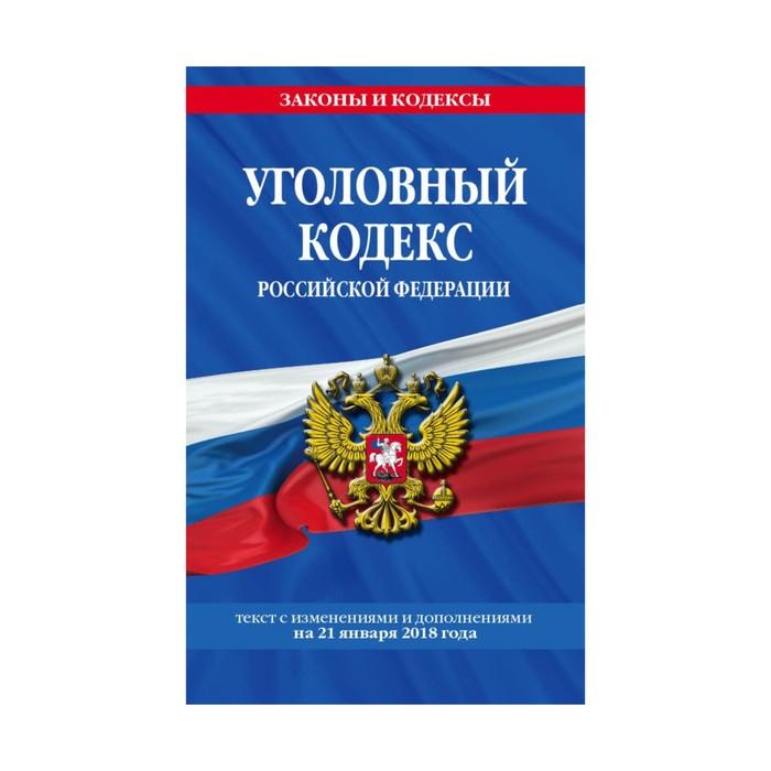 мЗиК. Уголовный кодекс Российской Федерации: текст с изм. и доп. на 21 января 2018 г.