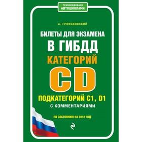 Билеты для экзамена в ГИБДД категории CD, подкатегории C1, D1 с комментариями (по состоянию на 2018 г.) Ош