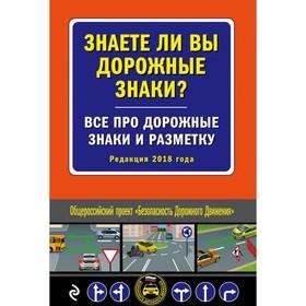 Знаете ли вы дорожные знаки? Все про дорожные знаки и разметку (Редакция 2018 года) Ош