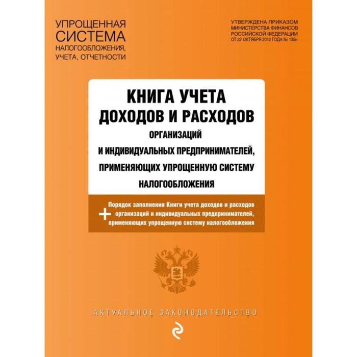 Книга учета доходов и расходов организаций и ИП, применяющих УСН с изм. и доп. на 2018 год