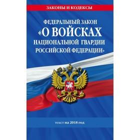 ФЗ «О войсках национальной гвардии РФ»: текст на 2018 год Ош