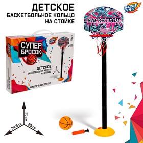 Баскетбольный набор 'Баскетбол', регулируемая стойка с щитом (4 высоты: 28 см/57 см/85 см/115 см), сетка, мяч, р-р щита 34,5х25 см Ош
