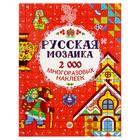 Игры для ума. Русская мозаика. 2000 многоразовых наклеек 4+