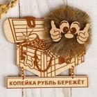 Магнит «Домовенок с сундуком», копейка рубль бережет, 10х9 см