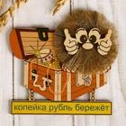 Магнит «Домовенок с сундуком», цветной, копейка рубль бережет, 10х9 см