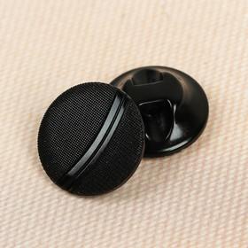 Пуговица костюмная, на ножке, 15мм, цвет чёрный