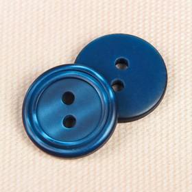 Пуговица костюмная, 2 прокола, 18мм, цвет синий