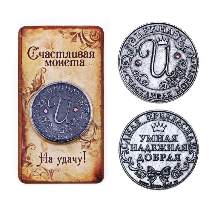 """Монета """"Ирина"""""""