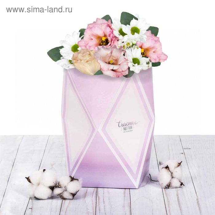 Коробка–ваза для цветов «Счастье ждёт тебя», 11 х 11 х 22 см