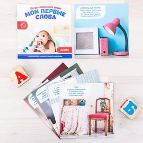 Игра развивающая «Мои первые слова» предметы дома Ош