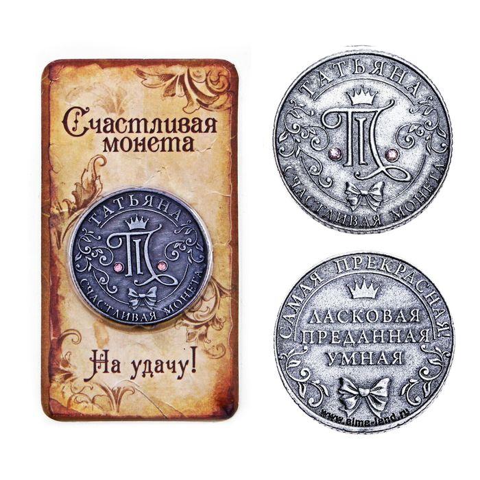 "Монета ""Татьяна"""