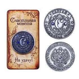 "Монета ""Сергей"""