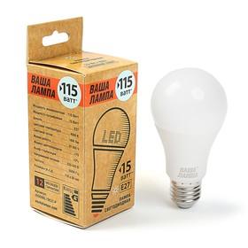 "Лампа светодиодная ""ВАША ЛАМПА"", А60, Е27, 15 Вт, 4000 К"