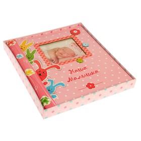 Фотоальбом магнитный 10 листов + 20 тематических страниц Diesel Our baby 6 EVA (девочка) Ош