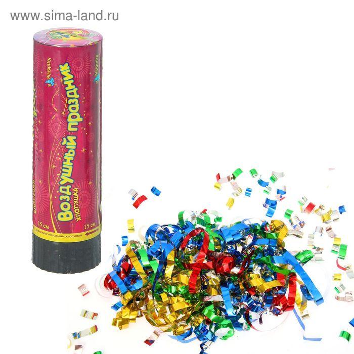 """Хлопушка поворотная """"Воздушный праздник"""" конфетти, фольга, серпантин"""