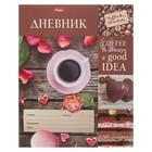 Дневник для 1-11 класса, мягкая обложка Coffee break, 40 листов