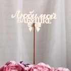 Топпер «Любимой бабушке», с бантом стандарт, 12x5 см