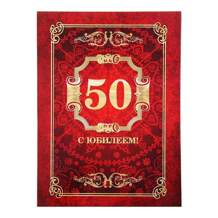 """Диплом-папка """"С Юбилеем 50"""""""