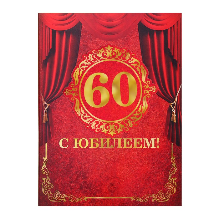 """Диплом-папка """"С Юбилеем 60"""""""