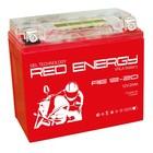 Аккумуляторная батарея Red Energy RE 12-20(Y50-N18L-A3,YTX24HL-BS)12V, 20Ач, обратная(- +)