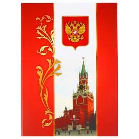 Адресная папка 'Московский Кремль' 220 х 310 мм Ош