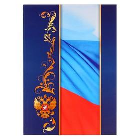 Адресная папка 'С российским флагом' 220 х 310 мм Ош