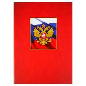 Адресная папка 'С российским гербом' 220 х 310 мм Ош