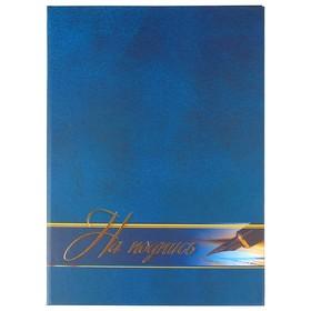 Адресная папка 'На подпись' синий фон Ош