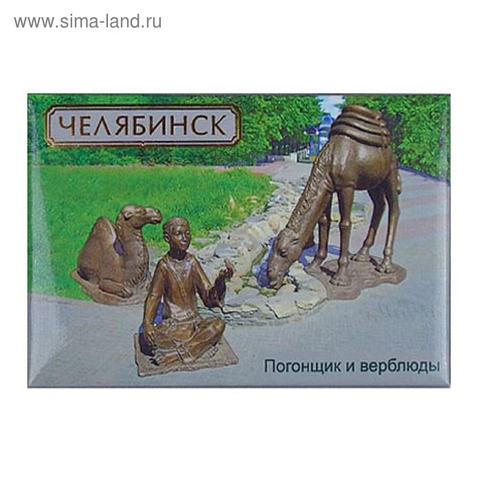"""Магнит закатной """"Челябинск. Погонщик с верблюдами"""""""