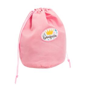 Косметичка-мешок 'Для любимой малышки!' Ош