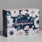 Складная коробка «Самой прекрасной», 22 х 30 х 10 см