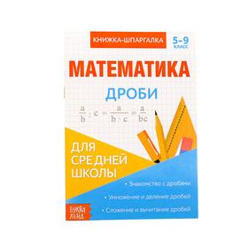 Книжка- шпаргалка по математике 'Дроби' Ош