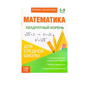 Книжка- шпаргалка по математике 'Квадратный корень' Ош