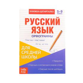 Книжка- шпаргалка по русскому языку для средней школы 'Орфограммы' Ош