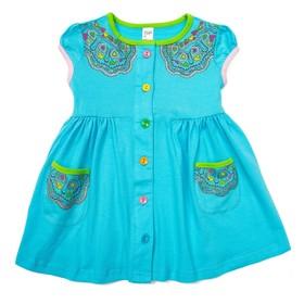 Платье для девочки, рост 92 см, цвет бирюзовый П-05/1_М
