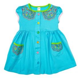 Платье для девочки, рост 104 см, цвет бирюзовый П-05/1