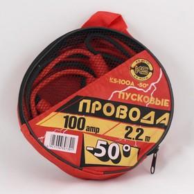 Пусковые провода KS-100A-50, 2,2 м, 100 А, TPE, морозоустойчивая сумка Ош