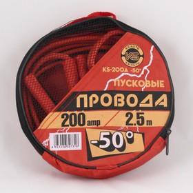 Пусковые провода KS-200A-50, 2,5 м, 200 А, TPE, морозоустойчивая сумка Ош