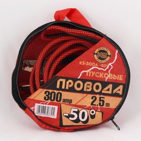 Пусковые провода KS-300A-50, 2,5 м, 300 А, TPE, морозоустойчивая сумка Ош