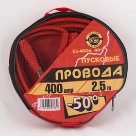 Пусковые провода KS-400A-50, 2,5 м, 400 А, TPE, морозоустойчивая сумка Ош