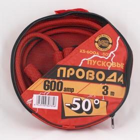 Пусковые провода KS-600A-50, 3 м, 600 А, TPE, морозоустойчивая сумка Ош