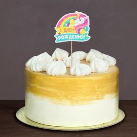 Топпер в торт 'С днем Рождения'Пони Ош