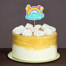 Топпер в торт 'С Днем рождения'радуга Ош