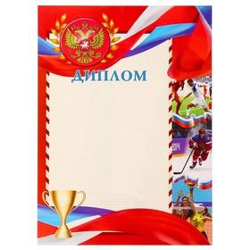 Диплом 'Спортивный' красная рамка, символика РФ Ош