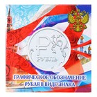 "Альбом монет ""Символ рубля"" (1 монета)"