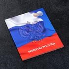 """Альбом монет """"1 и 5 копеек 1997-2014"""""""