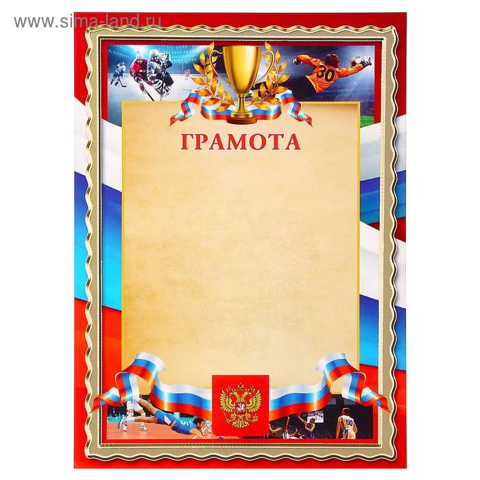 "Грамота ""Спортивная"" символика РФ, кубок"