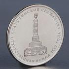 """Монета """"5 рублей 2012 Тарутинское сражение"""""""