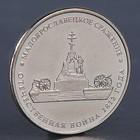"""Монета """"5 рублей 2012 Малоярославецкое сражение"""""""
