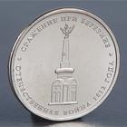 """Монета """"5 рублей 2012 Сражение при Березине"""""""